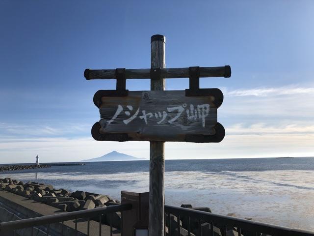 ノシャップ岬からの利尻富士
