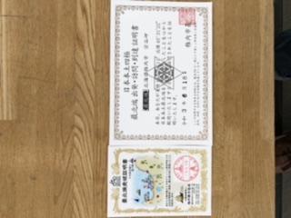 稚内観光協会からの各証明書